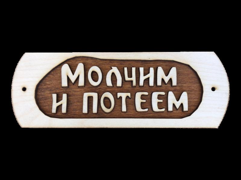 "Koka plāksnīte ""Молчим и потеем"" (liepa)"