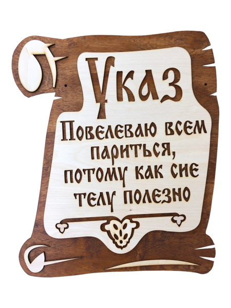 """Koka plāksnīte pirtij """"Rīkojums"""" / """"Указ"""" (krievu valodā)"""