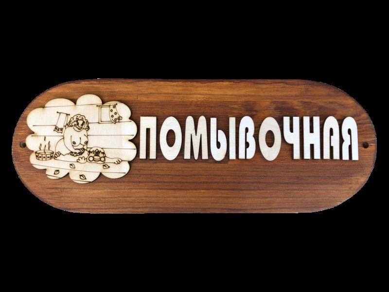 "Pirts koka plāksnīte ""Помывочная"""